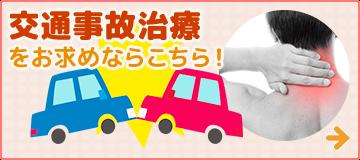 交通事故治療をお求めならこちら!